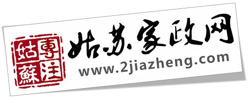 苏州家政网