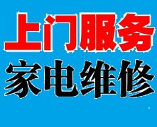 苏州东环家电维修、空调拆装、洗衣机、热水器、燃气灶
